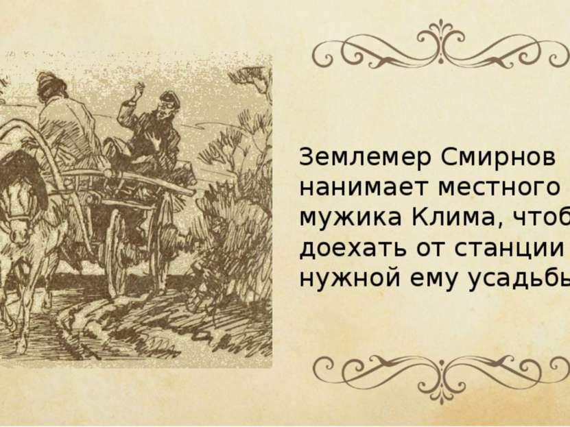 Землемер Смирнов нанимает местного мужика Клима, чтобы доехать от станции до ...