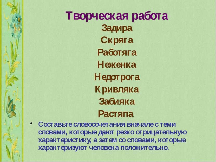 Творческая работа Задира Скряга Работяга Неженка Недотрога Кривляка Забияка Р...