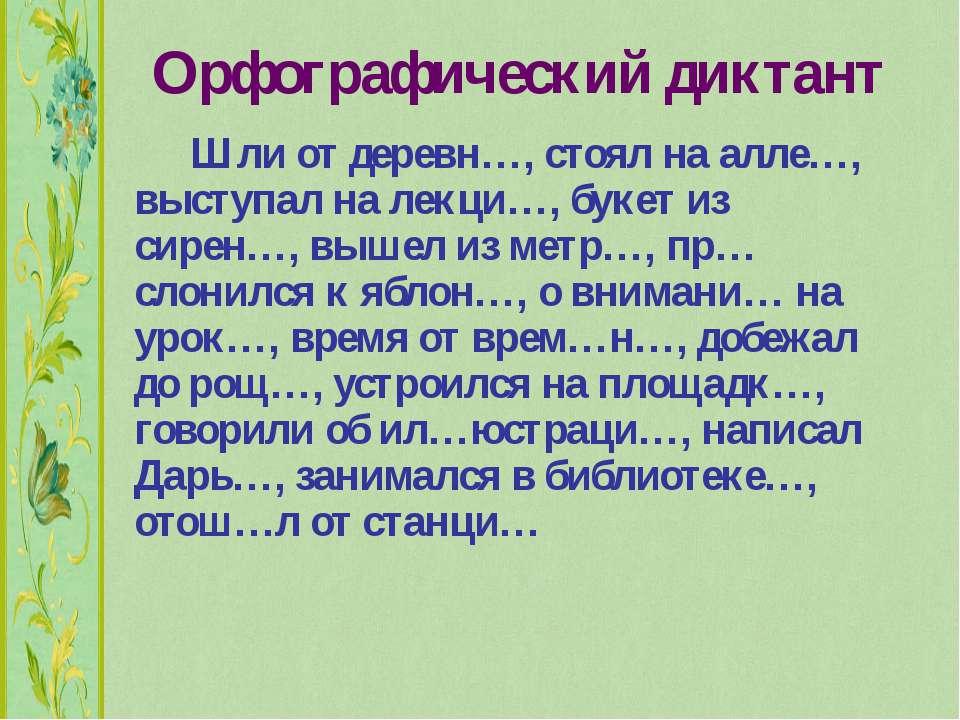 Орфографический диктант Шли от деревн…, стоял на алле…, выступал на лекци…, б...