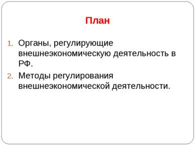 План Органы, регулирующие внешнеэкономическую деятельность в РФ. Методы регул...