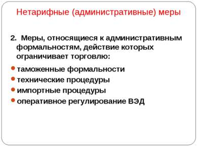 Нетарифные (административные) меры 2. Меры, относящиеся к административным фо...
