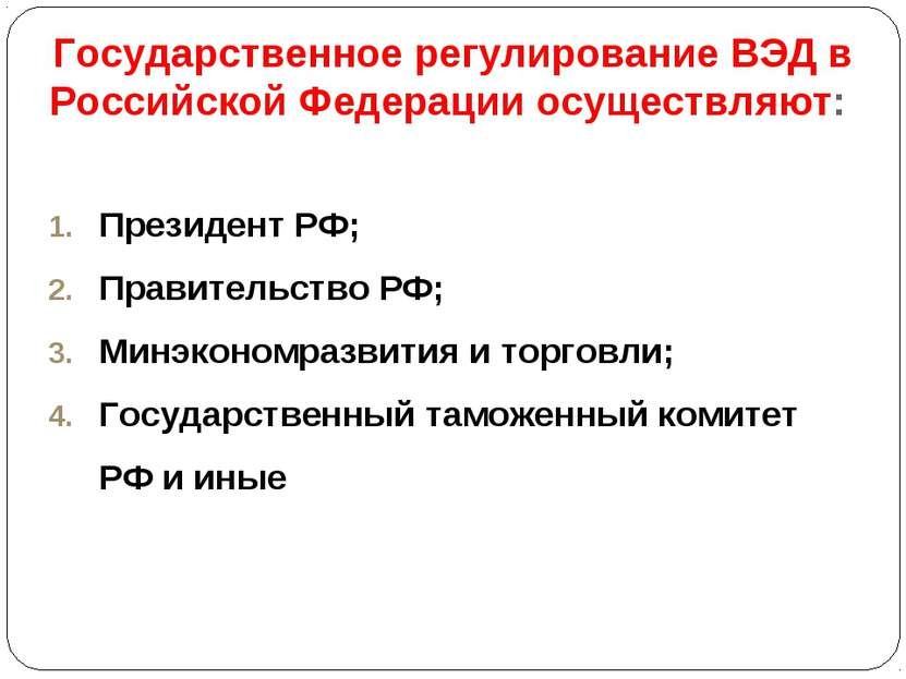 Государственное регулирование ВЭД в Российской Федерации осуществляют: Презид...