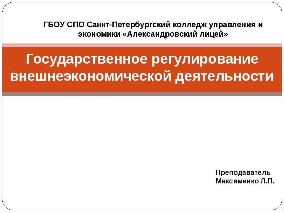 Государственное регулирование внешнеэкономической деятельности ГБОУ СПО Санкт...