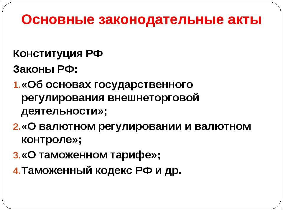 Основные законодательные акты Конституция РФ Законы РФ: «Об основах государст...