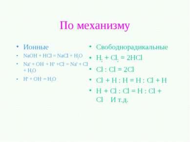 По механизму Ионные NaOH + HCl = NaCl + H2O Na+ + OH- + H+ +Cl- = Na+ + Cl- +...