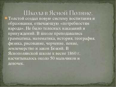Толстой создал новую систему воспитания и образования, отвечающую «потребност...