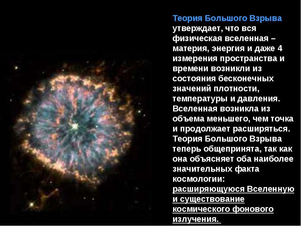 Теория Большого Взрыва утверждает, что вся физическая вселенная – материя, эн...