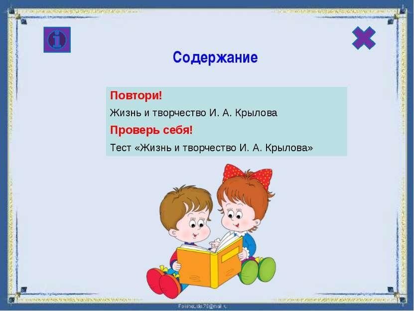 В каком городе родился И. А. Крылов? в Москве в Санкт-Петербурге Молодец! Оши...