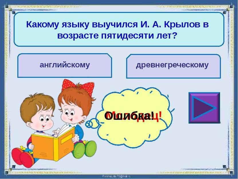 За что начальник бил И. А. Крылова? за грубость за частое чтение книг Молодец...