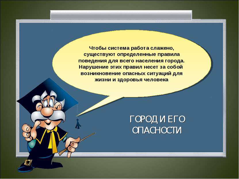 Чтобы система работа слажено, существуют определенные правила поведения для в...