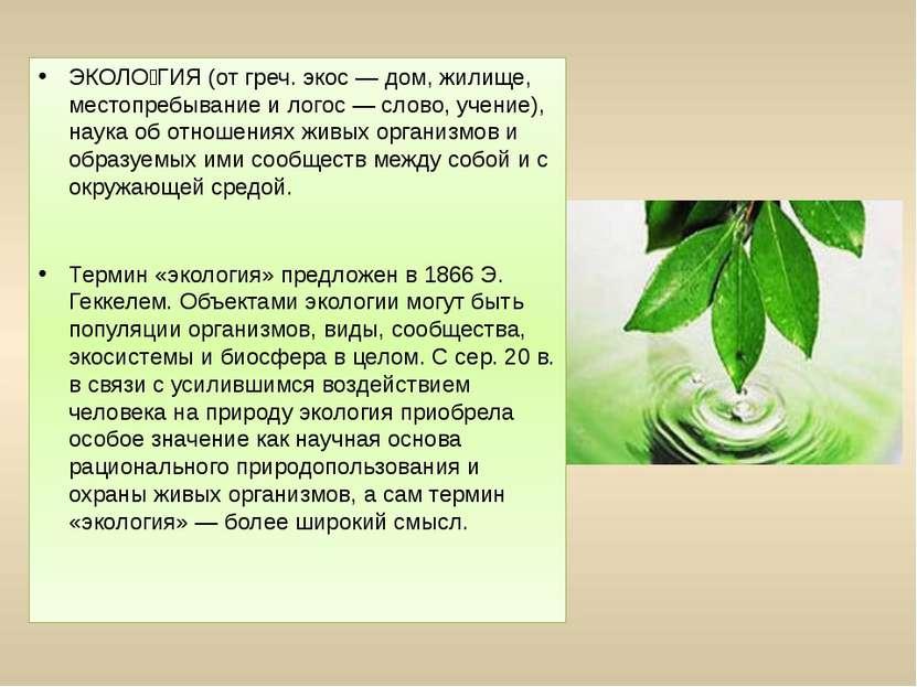 ЭКОЛО ГИЯ (от греч. экос — дом, жилище, местопребывание и логос — слово, учен...