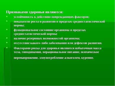 Признаками здоровья являются: устойчивость к действию повреждающих факторов; ...