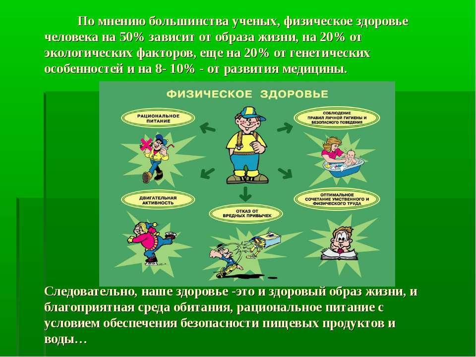 По мнению большинства ученых, физическое здоровье человека на 50% зависит о...