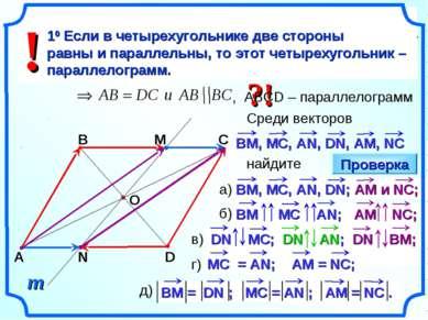 а) коллинеарные векторы; б) сонаправленные векторы; в) противоположные вектор...