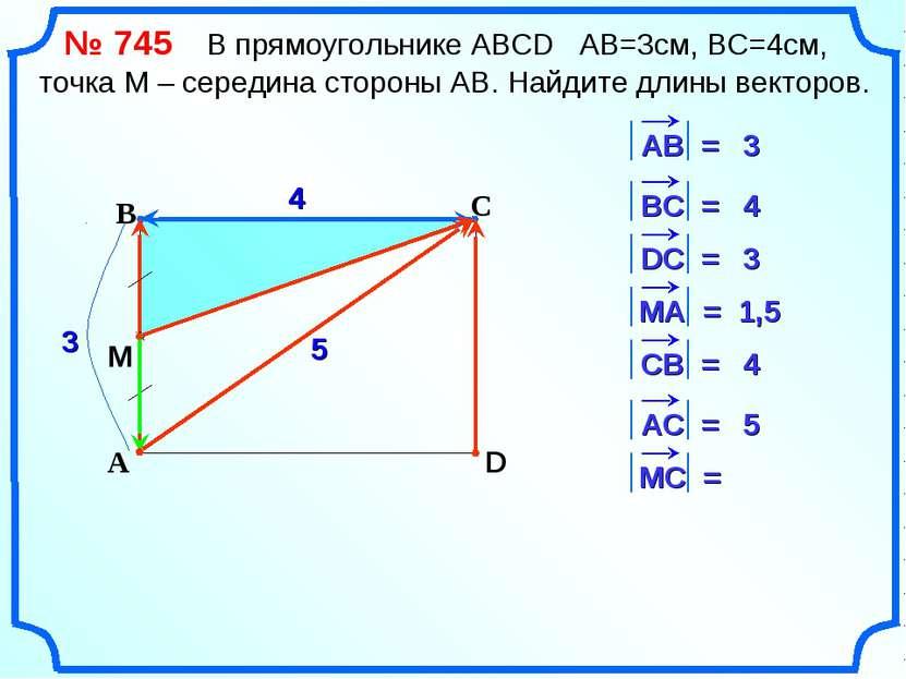 С А В D 4 3 4 3 1,5 4 5 5 M № 745 В прямоугольнике АВСD АВ=3см, ВС=4см, точка...