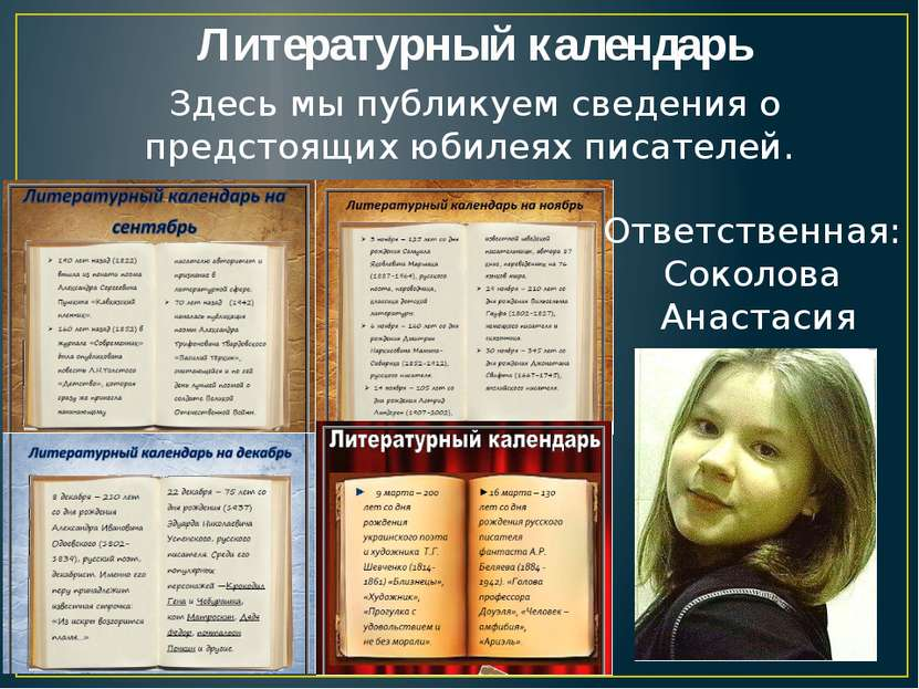 Литературный календарь Здесь мы публикуем сведения о предстоящих юбилеях писа...