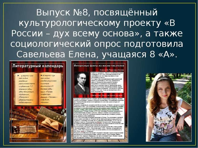 Выпуск №8, посвящённый культурологическому проекту «В России – дух всему осно...