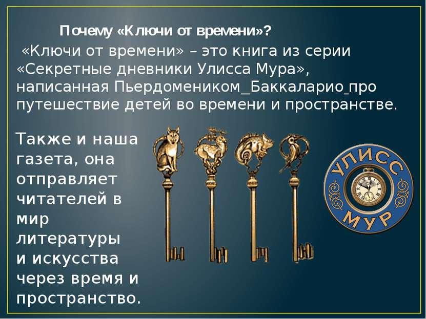 Почему «Ключи от времени»? «Ключи от времени» – это книга из серии «Секретные...