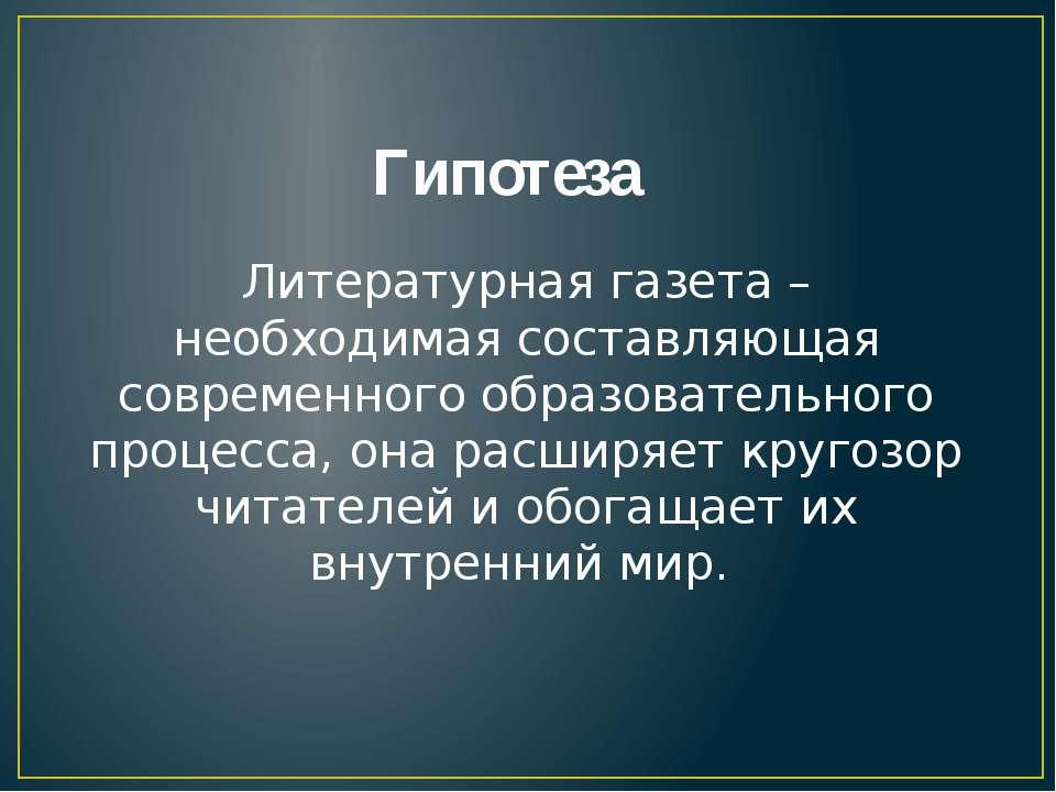 Гипотеза Литературная газета – необходимая составляющая современного образова...