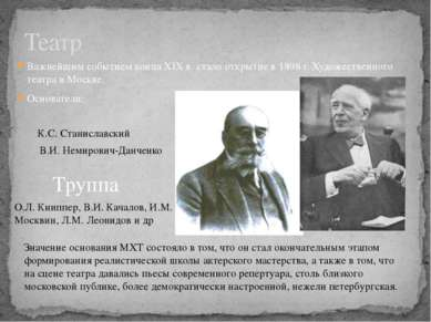Важнейшим событием конца XIX в. стало открытие в 1898 г. Художественного теат...