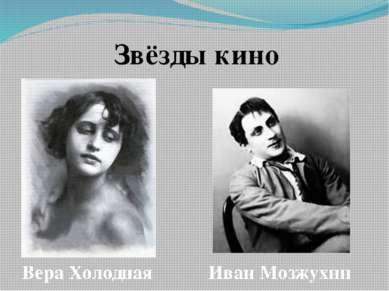 Звёзды кино Вера Холодная Иван Мозжухин