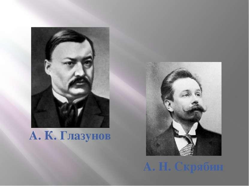 А. К. Глазунов А. Н. Скрябин