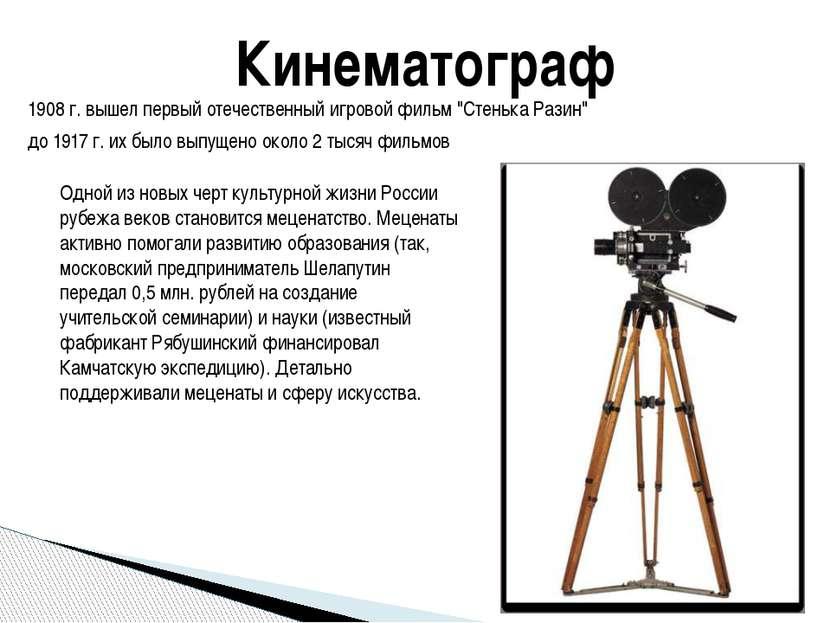 """Кинематограф 1908 г. вышел первый отечественный игровой фильм """"Стенька Разин""""..."""