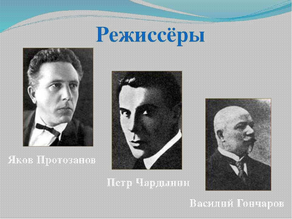 Режиссёры Яков Протозанов Петр Чардынин Василий Гончаров