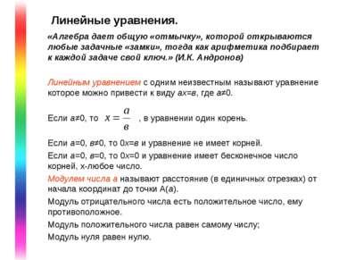 Линейные уравнения. «Алгебра дает общую «отмычку», которой открываются любые ...