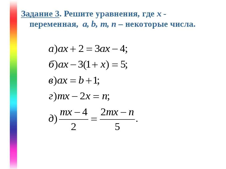 Задание 3. Решите уравнения, где х - переменная, a, b, m, n – некоторые числа.