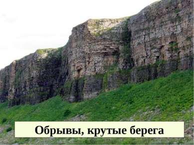 Ишмуратова Лилия Маликовна Обрывы, крутые берега