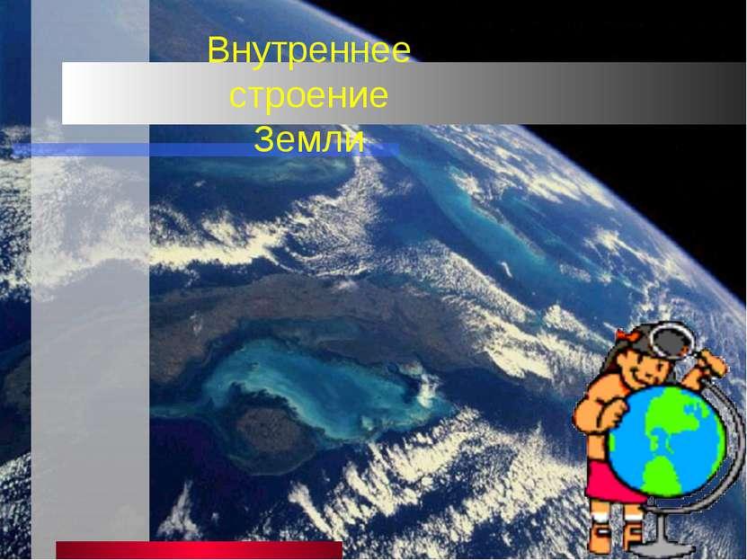 Внутреннее строение Земли