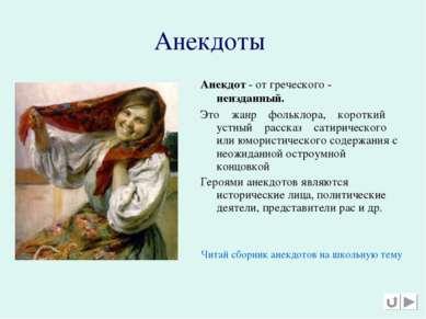 Анекдоты Анекдот - от греческого - неизданный. Это жанр фольклора, короткий у...