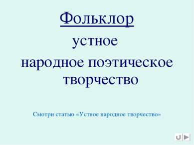 Фольклор устное народное поэтическое творчество Смотри статью «Устное народно...