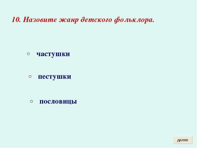 10. Назовите жанр детского фольклора.