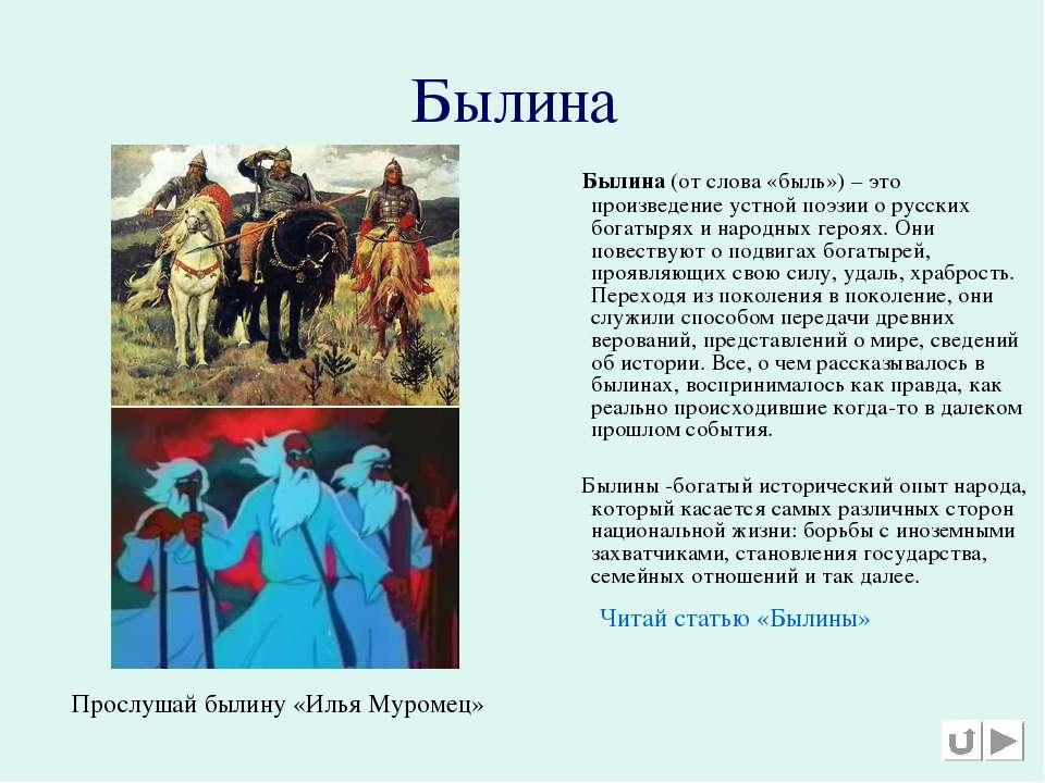 Былина Былина (от слова «быль») – это произведение устной поэзии о русских бо...