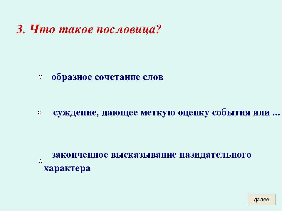 3. Что такое пословица?