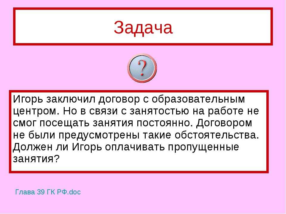 Задача Игорь заключил договор с образовательным центром. Но в связи с занятос...