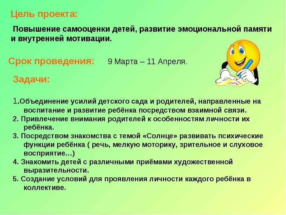 Цель проекта: Повышение самооценки детей, развитие эмоциональной памяти и вну...