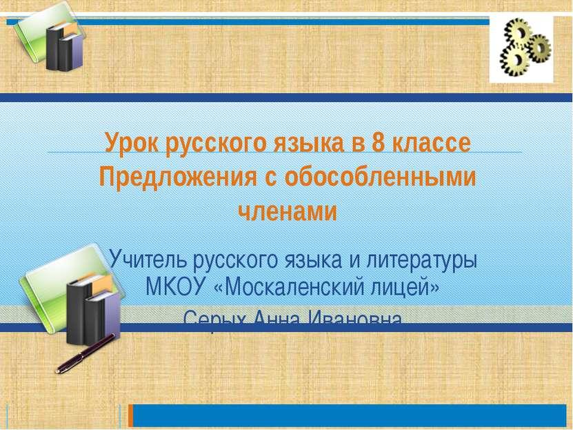 Урок русского языка в 8 классе Предложения с обособленными членами Учитель ру...