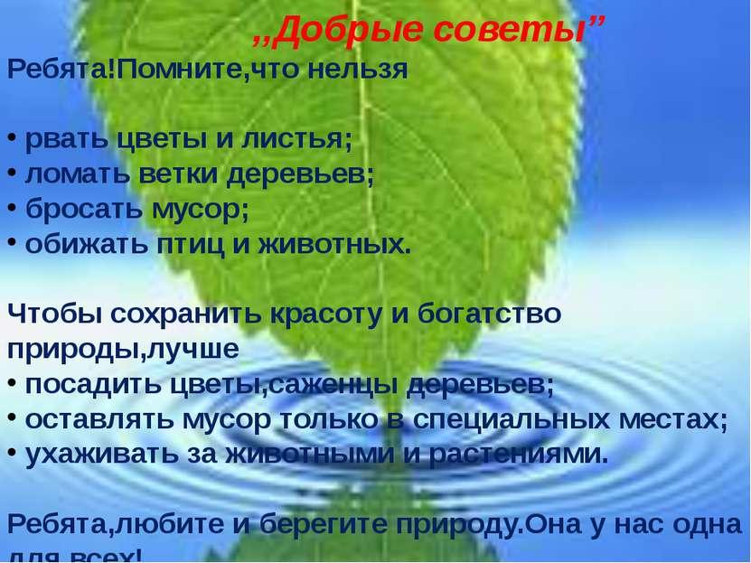 ,,Добрые советы'' Ребята!Помните,что нельзя рвать цветы и листья; ломать ветк...