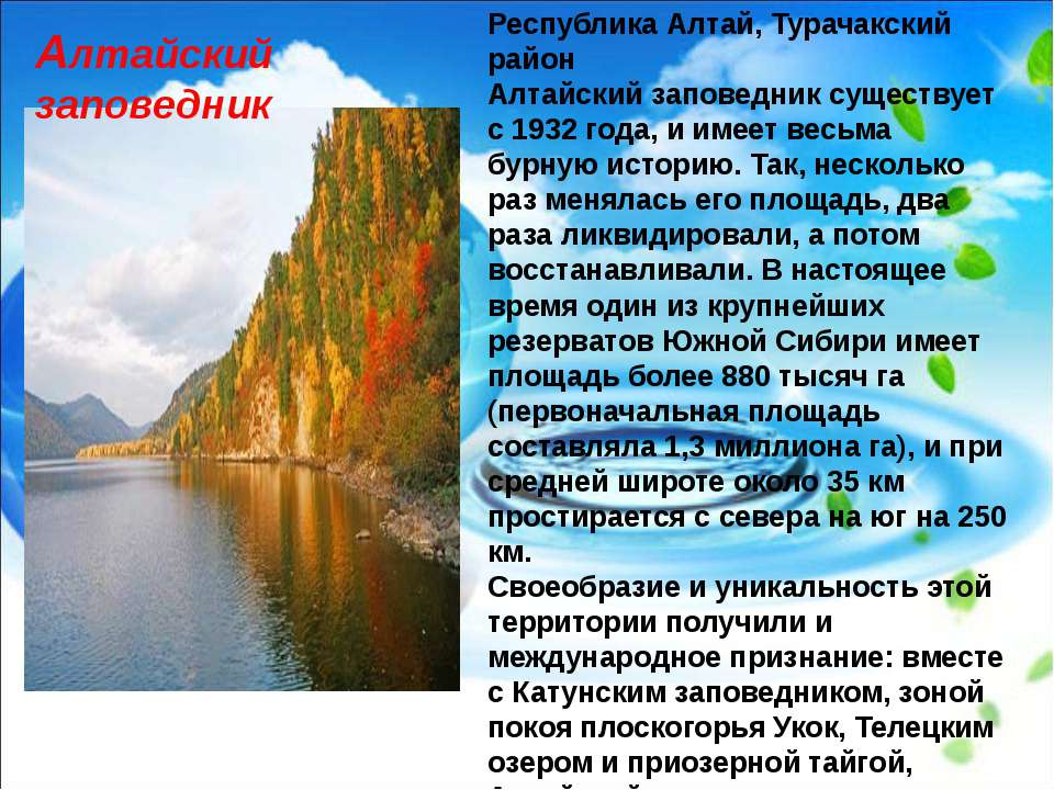Республика Алтай, Турачакский район Алтайский заповедник существует с 1932 го...