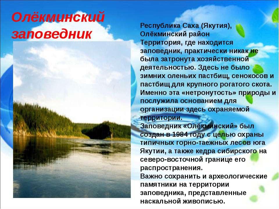Республика Саха (Якутия), Олёкминский район Территория, где находится заповед...