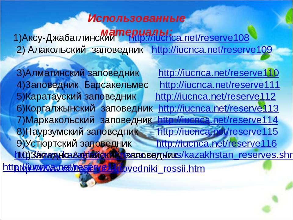 http://www.kazakhstan.orexca.com/rus/kazakhstan_reserves.shml 1)Аксу-Джабагли...