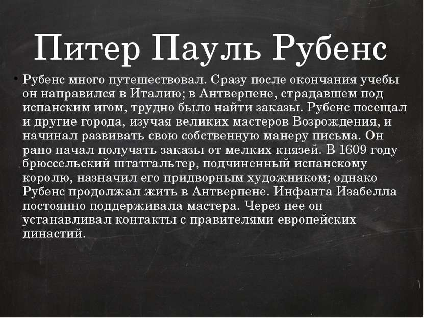 Питер Пауль Рубенс Рубенс много путешествовал. Сразу после окончания учебы он...