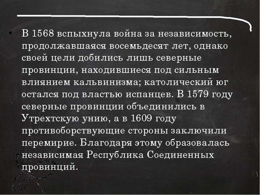 В 1568 вспыхнула война за независимость, продолжавшаяся восемьдесят лет, одна...