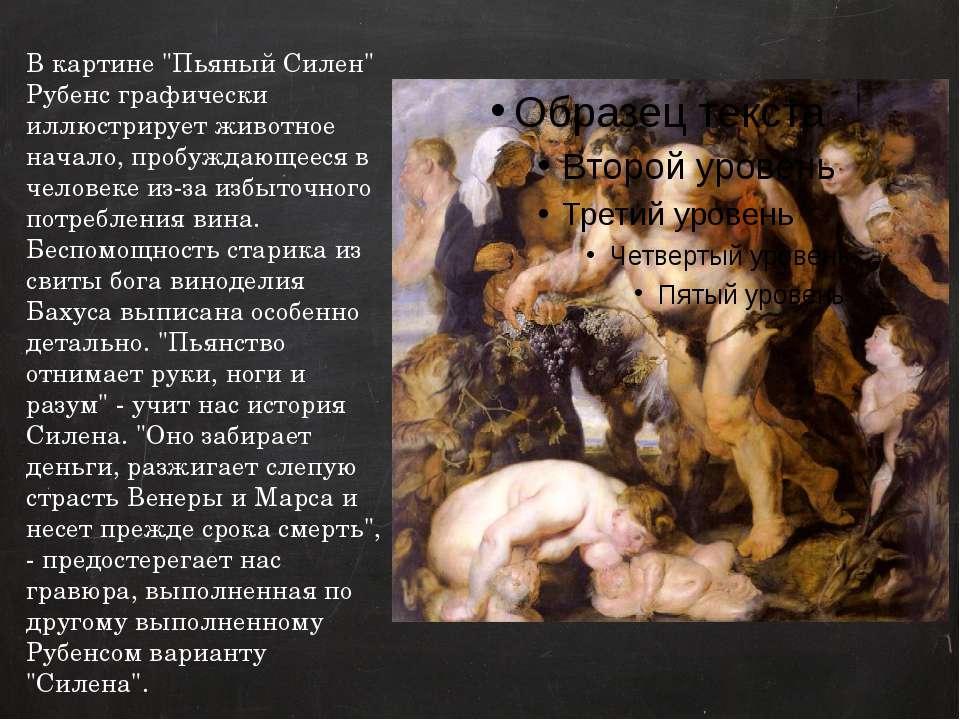 """В картине """"Пьяный Силен"""" Рубенс графически иллюстрирует животное начало, проб..."""