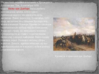 Он жестоко подавилвосстания в Ирландиии Шотландии. Так,3 сентября1650 год...