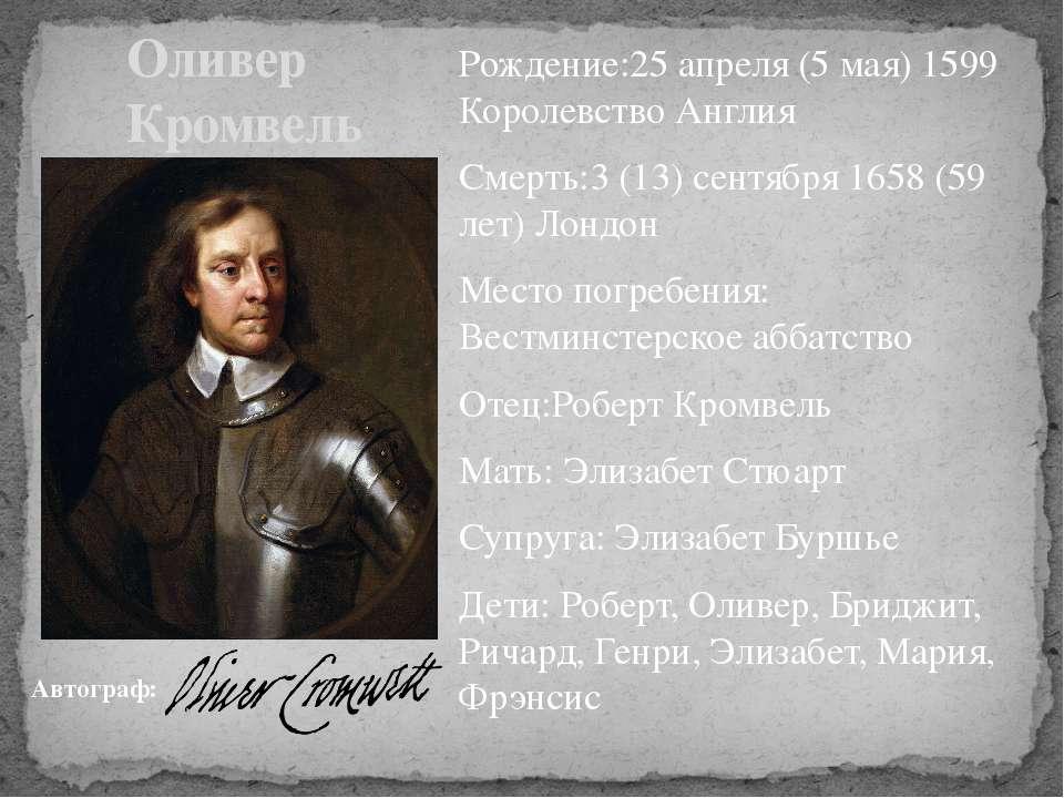 Рождение:25 апреля (5 мая)1599 Королевство Англия Смерть:3 (13) сентября165...