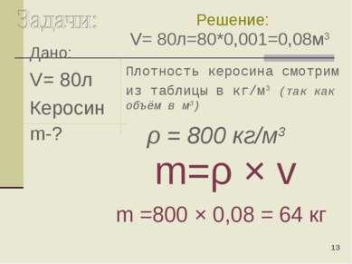 Дано: V= 80л Керосин m-? * Плотность керосина смотрим из таблицы в кг/м3 (так...